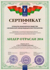 Сертификат-Лидер-отрасли