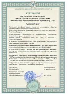 сертификат на стекло