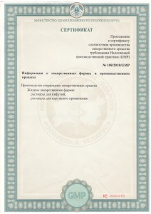 сертификат GMP МП_New-3