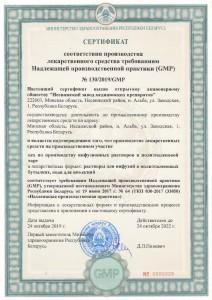 Сертификат ИРП 2019