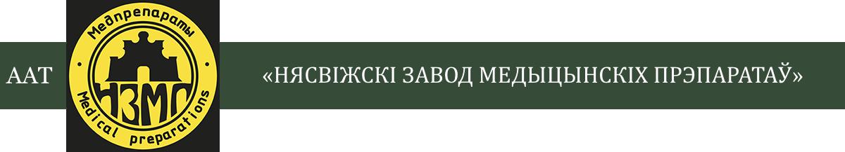 ААТ «Нясвіжскі завод медыцынскіх прэпаратаў»
