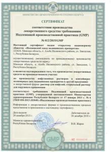 Сертификат ПВХ
