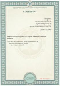 GMP ИРП приложение
