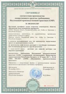 сертификат GMP МП_New-1